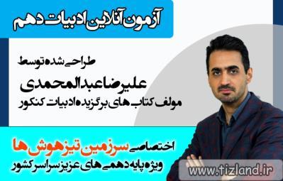 اولین آزمون آنلاین فارسی دهم - فصل اول و دوم- از 30 آبان 95 در سرزمین تیزهوش ها