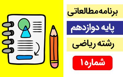 برنامه مطالعاتی پایه دوازدهم رشته ریاضی (23 الی 29 تیر )