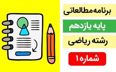 برنامه مطالعاتی پایه یازدهم رشته ریاضی (23 الی 29 تیر)