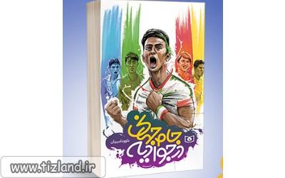 با خواندن کتاب «جام جهانی در جوادیه» قهرمان شوید!