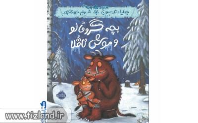 معرفی کتاب بچه گروفالو و موش ناقلا