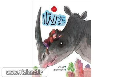 معرفی کتاب حیوان خانگی گنده ریتا