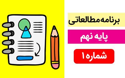 برنامه مطالعاتی ویژه دانش آموزان پایه نهم ( 23 الی 29 تیر)