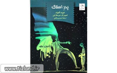 معرفی کتاب پدر اسلاگ