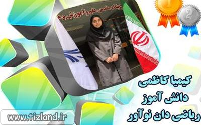 تبریک به خانم کیمیا کاظمی دانش آموز دبیرستان نوآور