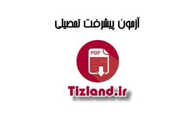 آزمون پیشرفت تحصیلی ششم اصفهان بهمن 92