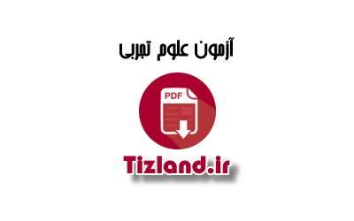 آزمون نوبت دوم علوم تجربی ششم آذربایجان غربی دی 92