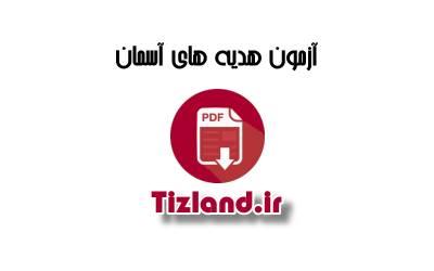 آزمون هدیه های آسمان ششم آذربایجان غربی دی 92