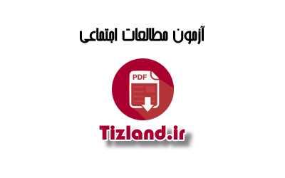 آزمون نوبت دوم مطالعات اجتماعی ششم خرداد 92